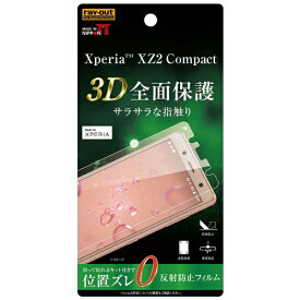 レイアウト rayout Xperia XZ2 Compact用 フィルム TPU 反射防止 フルカバー 衝撃吸収 RT-RXZ2COF/WZH