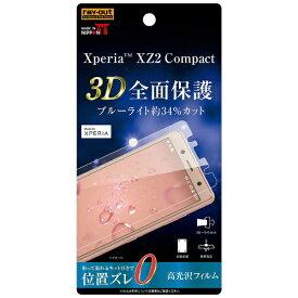 レイアウト rayout Xperia XZ2 Compact用 フィルム TPU 光沢 フルカバー 衝撃吸収 ブルーライトカット RT-RXZ2COF/WZM