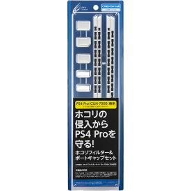 サイバーガジェット CYBER Gadget PS4用(CUH-7000) ホコリフィルターセットPro ホワイト CY-P4PDFS-WH【PS4(CUH-7000)】