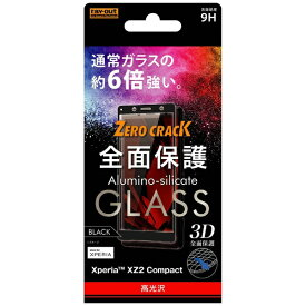 レイアウト rayout Xperia XZ2 Compact用 ガラスフィルム 3D 9H 全面保護 光沢 RT-RXZ2CORFG/CB ブラック