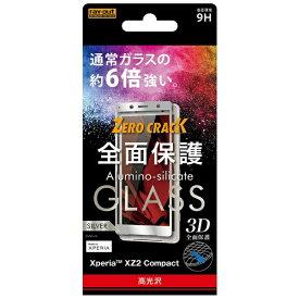 レイアウト rayout Xperia XZ2 Compact用 ガラスフィルム 3D 9H 全面保護 光沢 RT-RXZ2CORFG/CS シルバー