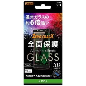 レイアウト rayout Xperia XZ2 Compact用 ガラスフィルム 3D 9H 全面保護 反射防止 RT-RXZ2CORFG/HB ブラック