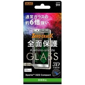 レイアウト rayout Xperia XZ2 Compact用 ガラスフィルム 3D 9H 全面保護 反射防止 RT-RXZ2CORFG/HS シルバー