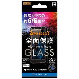 レイアウト rayout Xperia XZ2 Compact用 ガラスフィルム 3D 9H 全面保護 ブルーライトカット RT-RXZ2CORFG/MB ブラック