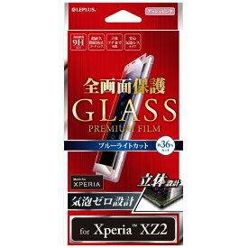 MSソリューションズ Xperia XZ2用 ガラスフィルム 「GLASS PREMIUM FILM」 全画面保護 高光沢/ブルーライトカット/0.20mm LP-XPXZ2FGFBPK アッシュピンク