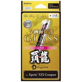 MSソリューションズ Xperia XZ2 Compact用 30日間保証 ガラスフィルム 「GLASS PREMIUM FILM」 全画面保護 高光沢/[覇龍] 0.20mm LP-XPXC2FGFHSV シルバー