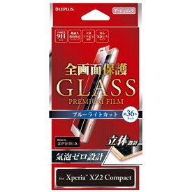 MSソリューションズ Xperia XZ2 Compact用 ガラスフィルム 「GLASS PREMIUM FILM」 全画面保護 高光沢/ブルーライトカット/0.20mm LP-XPXC2FGFBPK ピンク