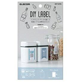エレコム ELECOM DIYラベル ホワイト EDT-DIY8 [はがき /2シート /1面 /光沢][EDTDIY8]【wtcomo】