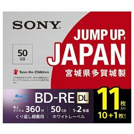 ソニー SONY 11BNE2VPPS2 録画用BD-RE [11枚 /50GB /インクジェットプリンター対応]【wtcomo】