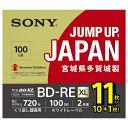 ソニー SONY 11BNE3VNPS2 録画用BD-RE [11枚 /100GB /インクジェットプリンター対応][11BNE3VNPS2]【wtcomo】