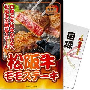 ディースタイル DSTYLE 松阪牛モモステーキ(目録・A4パネル付) MSG_S240_RB