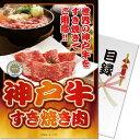 ディースタイル DSTYLE 神戸牛すき焼き肉300g(目録・A4パネル付) SS_503_RB