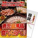 ディースタイル DSTYLE 鹿児島黒豚食べくらべ(目録・A4パネル付) RC_380_RB
