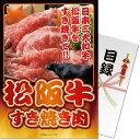 【送料無料】 ディースタイル 松阪牛すき焼き300g(目録・A4パネル付) SS_902_RB