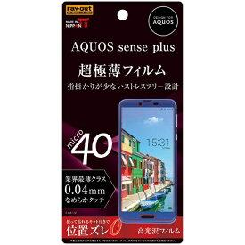 レイアウト rayout AQUOS sense plus用 フィルム 指紋防止 薄型 高光沢 RT-AQSEPFT/UC