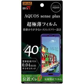レイアウト rayout AQUOS sense plus用 フィルム さらさらタッチ 薄型 指紋 反射防止 RT-AQSEPFT/UH