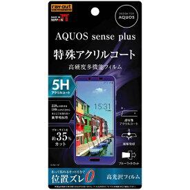 レイアウト rayout AQUOS sense plus用 フィルム 5H 衝撃吸収 ブルーライトカット アクリルコート 高光沢 RT-AQSEPFT/S1