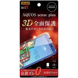 レイアウト rayout AQUOS sense plus用 フィルム TPU 光沢 フルカバー 衝撃吸収 RT-AQSEPF/WZD