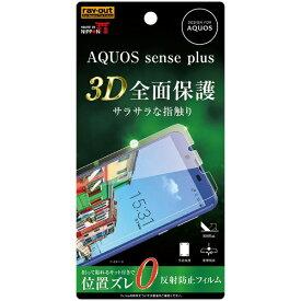 レイアウト rayout AQUOS sense plus用 フィルム TPU 反射防止 フルカバー 衝撃吸収 RT-AQSEPF/WZH