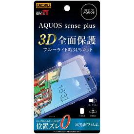 レイアウト rayout AQUOS sense plus用 フィルム TPU 光沢 フルカバー 衝撃吸収 ブルーライトカット RT-AQSEPF/WZM