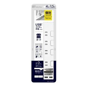 トップランド TOPLAND USB付き個別スイッチタップ1.5Mホワイト TPC150-WT ホワイト [1.5m][TPC150WT]