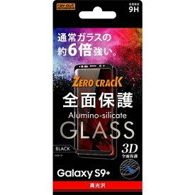 レイアウト rayout Galaxy S9+用 ガラスフィルム 9H 全面保護 光沢 0.33mm RT-GS9PRFG/CB ブラック