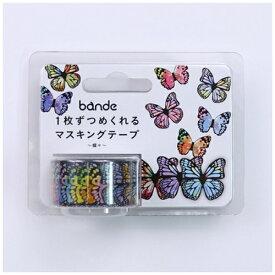 バンデ bande マスキングロールステッカー 蝶々 BDA284