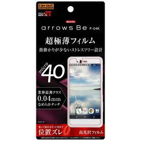 レイアウト rayout arrows Be F-04K用 フィルム 指紋防止 薄型 高光沢 RT-ARK4FT/UC