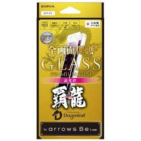 MSソリューションズ arrows Be F-04K用 30日間保証 ガラスフィルム 「GLASS PREMIUM FILM」 全画面保護 ホワイト/高光沢/[覇龍] 0.20mm LEPLUS LP-ARMFGFHWH ホワイト