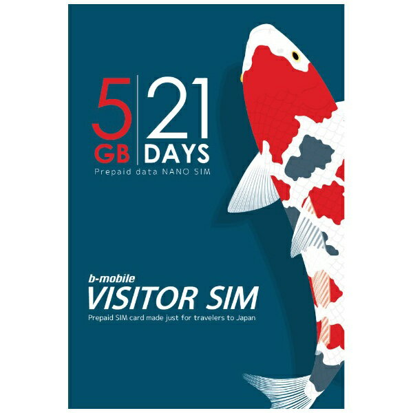 日本通信 ナノSIM 「b-mobile VISITOR SIM 5GB 21days Prepaid data」 BM-VSC-5GB21DN [SMS非対応 /ナノSIM][BMVSC5GB21DN]
