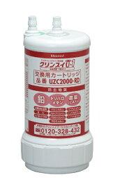 三菱ケミカルクリンスイ MITSUBISHI CHEMICAL 交換用カートリッジ アンダーシンク専用水栓タイプ レッド UZC2000 [1個][UZC2000RD]