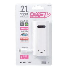 エレコム ELECOM DE-M01L-6400 モバイルバッテリー ホワイトフェイス [6400mAh /2ポート /microUSB /充電タイプ]