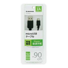 多摩電子工業 Tama Electric [micro USB] ケーブル充電専用 ブラック TH19SCK