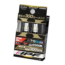 IPF LED ポジションバルブ 300lm ウェッジ T10 12v 1.8w 6500K 504W[504W]