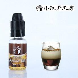 小江戸工房 coedofactory 電子たばこ用リキッド Coe de Kahiua Milk 「カクテルシリーズ」(15ml) LU-R102-498