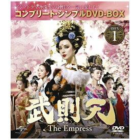 NBCユニバーサル NBC Universal Entertainment 武則天-The Empress- BOX1 <コンプリート・シンプルDVD-BOX> 期間限定生産【DVD】