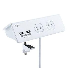 サンワサプライ SANWA SUPPLY USB充電ポート付き便利タップ(クランプ固定式) TAP-B105U-3W ホワイト [3m][TAPB105U3W]