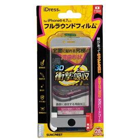 サンクレスト SUNCREST iPhone6 (4.7) フルラウンド衝撃光沢