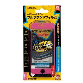 サンクレスト SUNCREST iPhone6 (4.7) フルラウンド衝撃防指紋