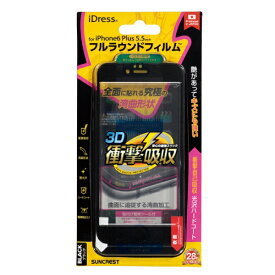 サンクレスト SUNCREST iPhone6 Plus フルラウンド衝撃光沢
