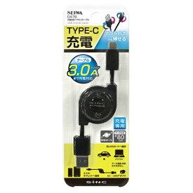 セイワ SEIWA CORPORATION [Type-C] リバーシブルUSB充電専用ケーブル リール式 0.8M BK D476 [0.8m]