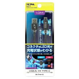 セイワ SEIWA CORPORATION [Type-C] リバーシブルUSB充電通信ケーブル 1M BK D477 [1.0m]