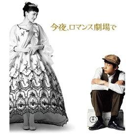 ポニーキャニオン PONY CANYON 今夜、ロマンス劇場で DVD豪華版【DVD】