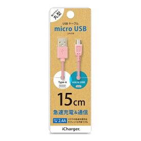 PGA [micro USB] ケーブル 15cm ピンク PG-MUC01M04 [0.15m]