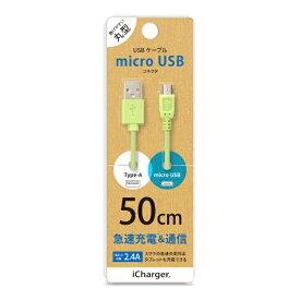 PGA [micro USB] ケーブル 50cm グリーン PG-MUC05M05 [0.5m]