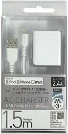 オズマ OSMA AC充電器+Lightningケーブル 1.5m ホワイト IH-ACU24L150W [USB給電対応 /1ポート]