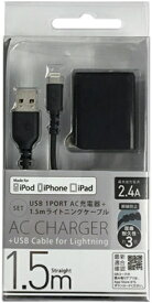 オズマ OSMA AC充電器+Lightningケーブル 1.5m ブラック IH-ACU24L150K [USB給電対応 /1ポート]