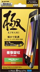 エレコム ELECOM iPhone8 (5.5) フィルム フルカバー 衝撃吸収 防指紋 光沢