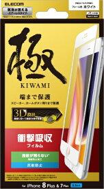 エレコム ELECOM iPhone8 (5.5) フィルム フルカバー 衝撃吸収 防指紋 反射防止