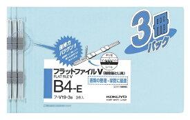 コクヨ KOKUYO フラットファイルV樹脂製とじ具B4横15mm 3冊入 フV19B3B 青